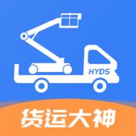 货运大神appv1.0.0 手机版