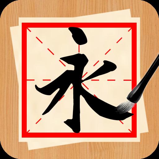 书法练字神器v1.0.0 最新版