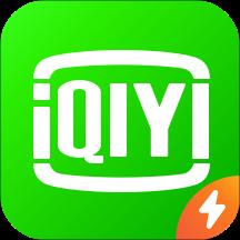 爱奇艺极速版ios版下载v1.5.5 iPhone/iPad版