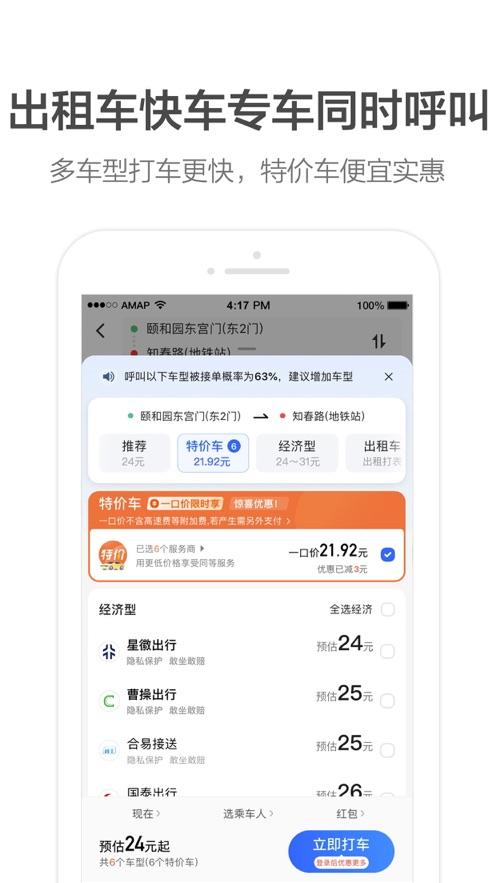 高德地图下载苹果版v10.83.0 IOS版