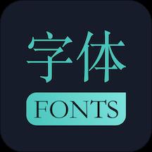 手机字体v1.0.0 官方版