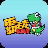 霸王龙故事屋appv1.0.0 安卓版