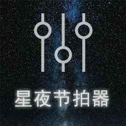 星夜节拍器v1.0.0 安卓版