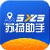 苏扬助手v1.0 官方版