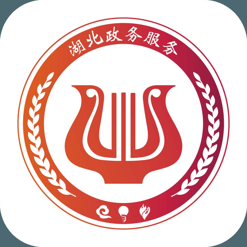鄂汇办(湖北政务服务)v3.3.5 最新版