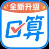 作业帮口算-作业批改神器v5.11.0 免费版
