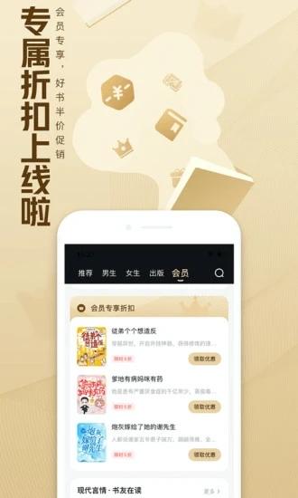 QQ阅读-小说漫画电子书阅读器v7.6.2.888 官方版