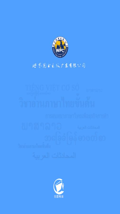 基础泰语系列appv2.81.113 最新版