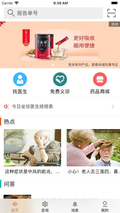 程医橙心appv4.0.0 最新版