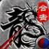 散人合击版v1.0.3 最新版