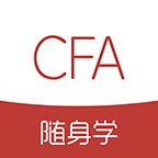 CFA随身学v1.0.0 最新版