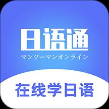 日语学习通appv1.0.0 最新版