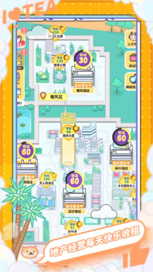 网红奶茶店游戏iOS版v1.4.3 官方版