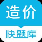造价师快题库appv4.10.1 最新版