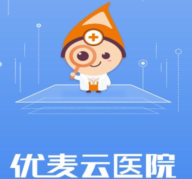 优麦云医院appv1.0.0 安卓版