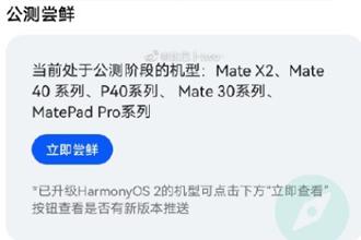 p30Pro、p30怎么升级鸿蒙系统?华为p30Pro、pro什么时候能升级鸿