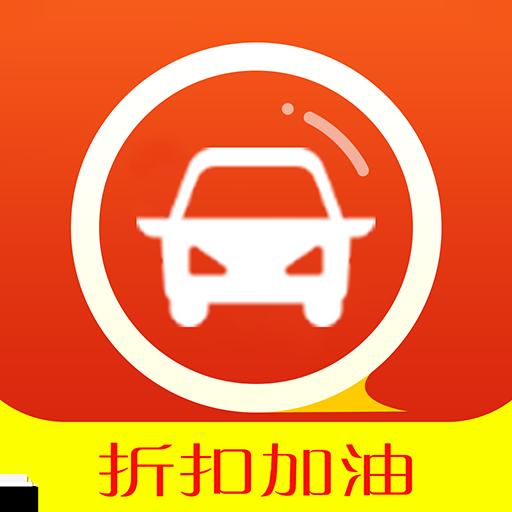 优惠加油appv5.1.17 最新版
