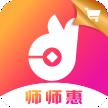 师师惠v2.0.7 最新版