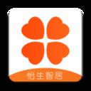 怡生智居appv3.12.5 安卓版