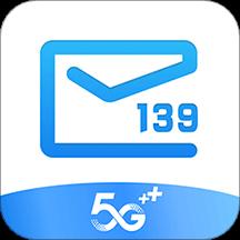 139邮箱苹果客户端v4.4.1 iPhone/iPad版