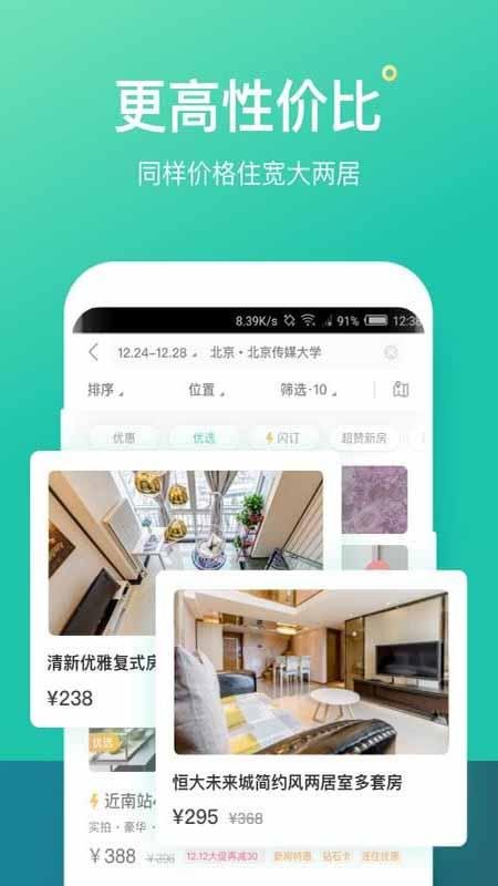 蚂蚁短租-民宿公寓预订v8.2.6 安卓版
