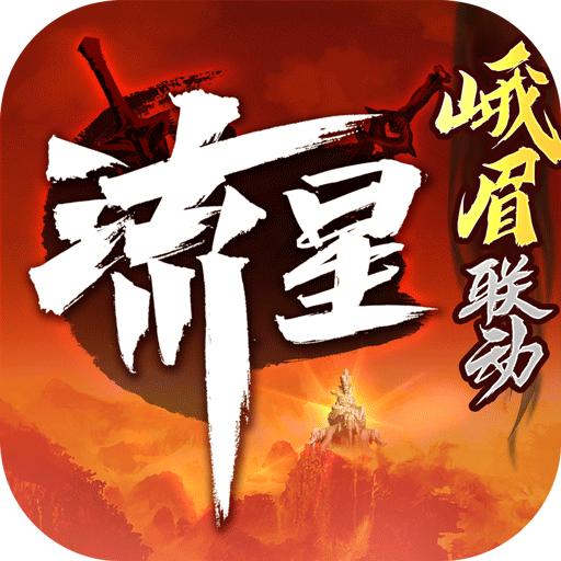流星群侠传v1.0.468021 安卓版
