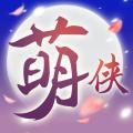 萌侠挂机v1.0.0.8 安卓版