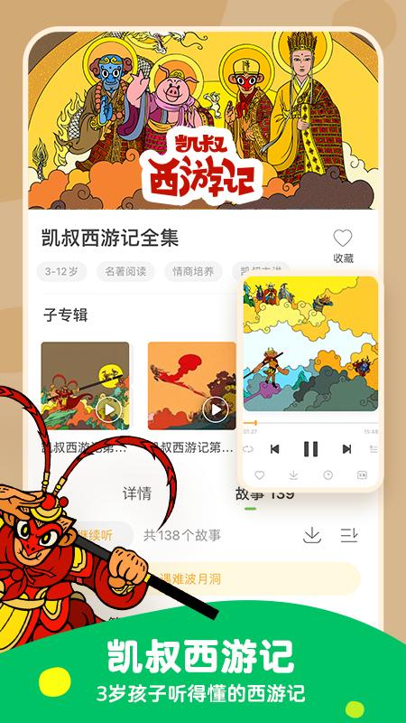 凯叔讲故事免费收听下载v6.23.2 官方版