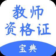 教师考试帮appv1.1.0 安卓版