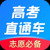 高考直通车app官方版v6.0.0 最新版