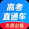 高考直通车app官方版