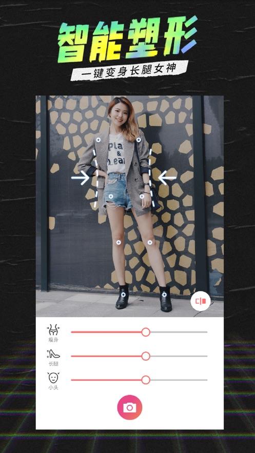 潮自拍iPhone版下载v3.9.12 官方版