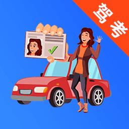 驾校驾考通appv3.1.0 最新版