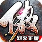 傲视烈火三职业v1.0.0 安卓版