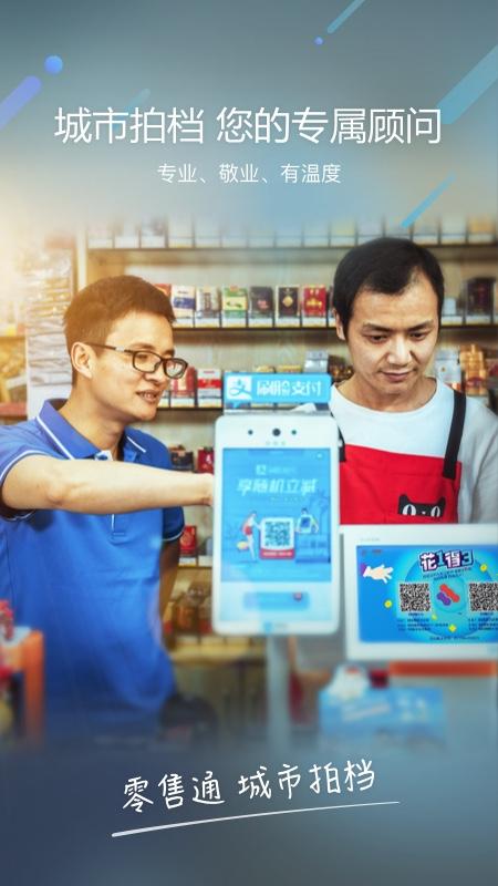 阿里零售通Appv5.22.4 官方版