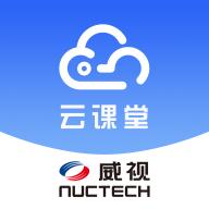 威视云课堂appv1.0.0 官方版