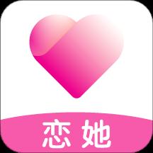 恋她相亲交友v1.0.1 安卓版
