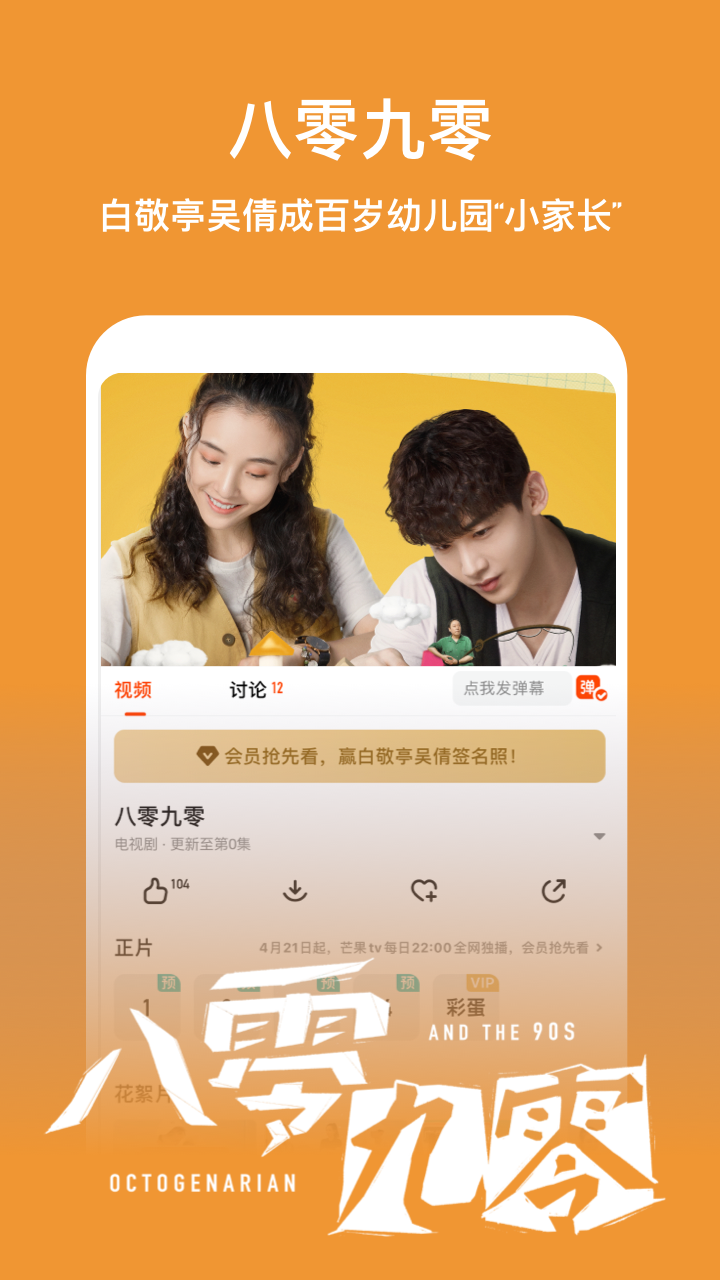 芒果TV手机客户端v6.8.11 安卓版
