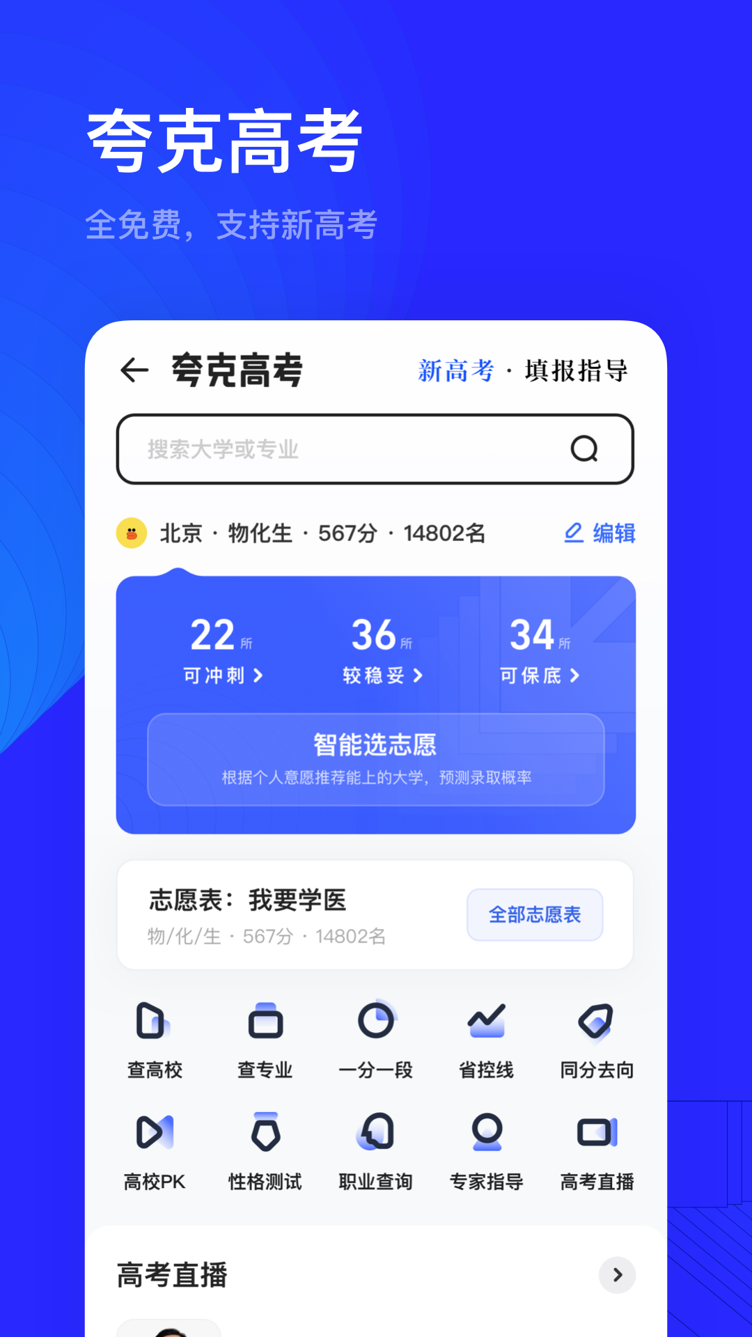夸克app下载安装v5.1.1.181 安卓版