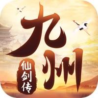 九州仙剑传高模版iOS版v1.2.1 官方版