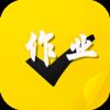 作业习题帮v1.0.2 官方版