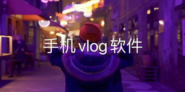 手机vlog软件
