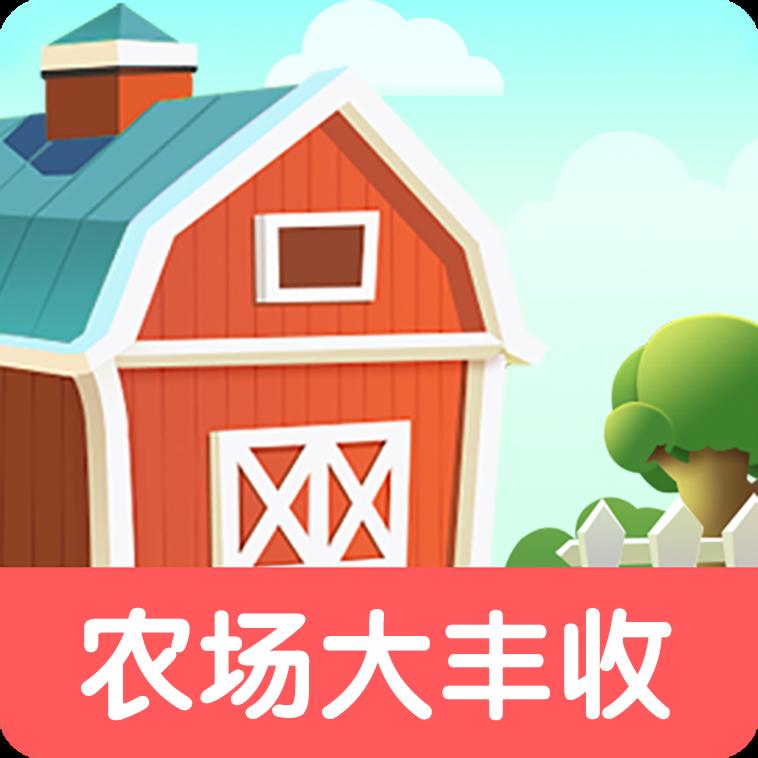 农场大丰收v1.0.1 红包版