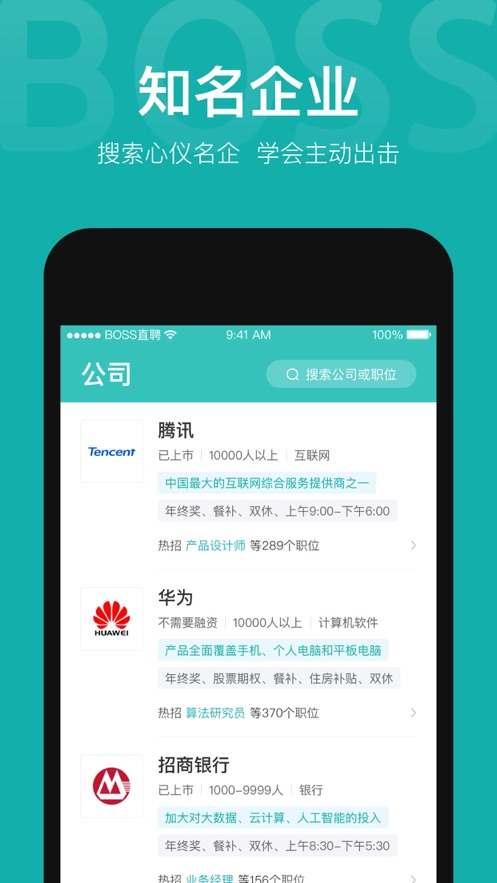 boss直聘iOS版v9.040 iphone/ipad官方版