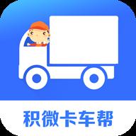 积微卡车帮智慧版appv1.2.15 最新版