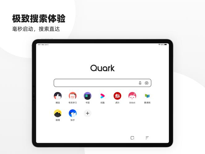 夸克HD版下载v4.6.5.22 苹果版