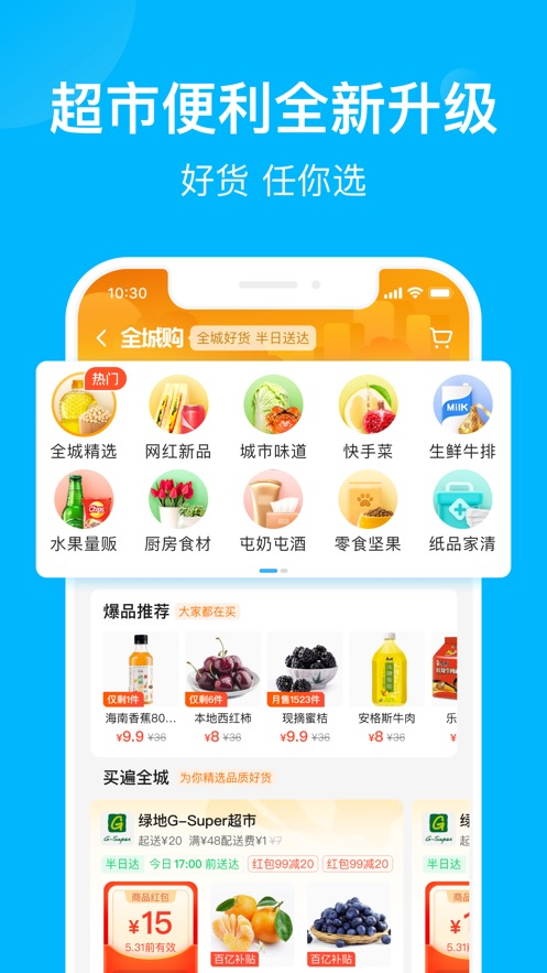 饿了么iPhone版v9.11.11 iOS版