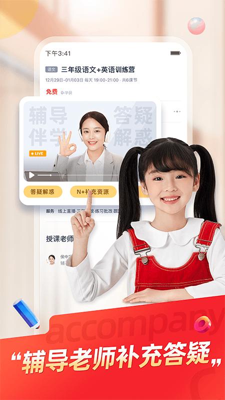 高途课堂官方appv4.24.50 最新版