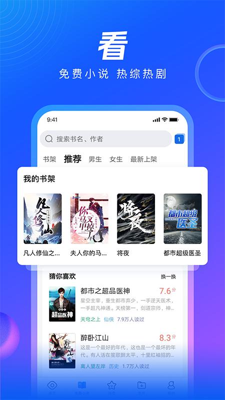QQ浏览器官方下载v11.6.0.0082 最新版