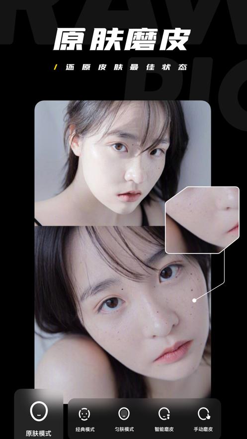 原片app苹果版v1.0 最新版
